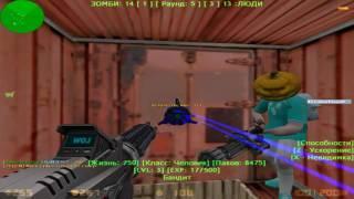 Counter-strike 1.6 зомби сервер №92