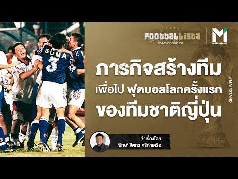 MISSION POSSIBLE : ภารกิจสร้างทีมเพื่อไปฟุตบอลโลกครั้งแรกของทีมชาติญี่ปุ่น | Main Stand