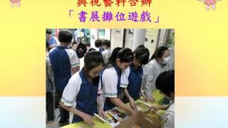 2014-15年度 中華基督教會何福堂書院圖書館 - 閱讀活