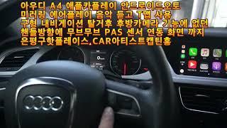 [은평구핫플레이스 CAR아티스트캡틴홍] 아우디 A4 순…
