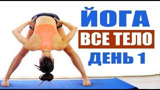 Виньяса йога на все тело 25 мин | День 1 | chilelavida