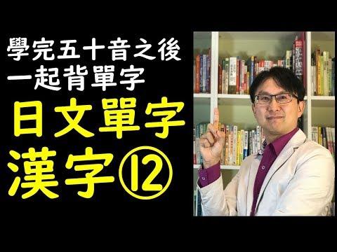 背日文單字想要速成?英文被騙了一次了還要被騙第二次?何必博士陪你慢慢背單字日文漢字讀音34posted by me10i841
