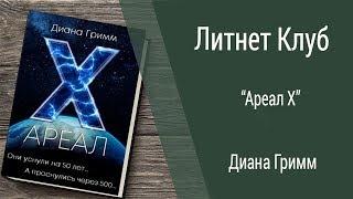 Буктрейлер Диана Гримм - Ареал X