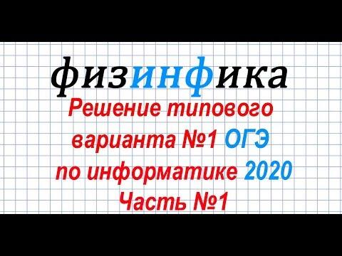 Информатика ОГЭ 2020. Решение типового варианта №1.Часть 1
