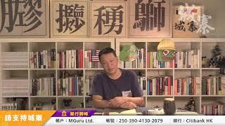 化武刻意攻擊清真寺 林鄭縱容黑警自食其果 - 21/10/19 「三不館」長版本