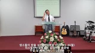 [리스빌 한인 침례교회] 염소들이 받을 심판(마태복음 …