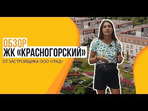 Обзор ЖК «Красногорский» от застройщика «Град-Инвест»
