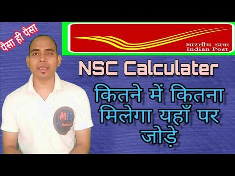 NSC- National Saving Certificates Post Office Saving Scheme | Full Details In Hindi | NSC Calculator