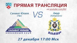 КХЛ Салават Юлаев - Амур / KHL Salavat Yulaev - Amur