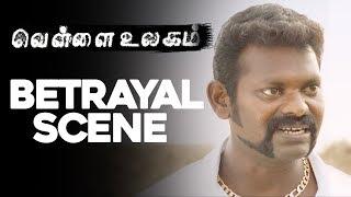 Vellai Ulagam -Tamil Movie   Betrayal Scene   Jaya Balan   Jangiri Madhumitha   Yogi Babu  