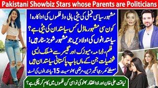 Pakistani Showbiz Stars whose Parents are Politicians | Famous Actors with Political Background