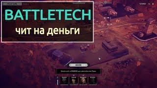 много денег в Battletech. Как сделать?