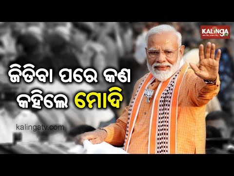 Election Results 2019: PM Narendra Modi  Speech