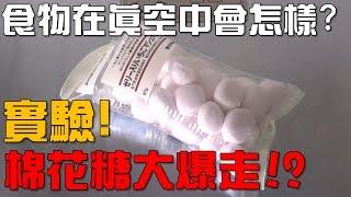 【Joeman】真空實驗!小熊軟糖跟棉花糖在真空中會怎樣? thumbnail