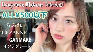 初めて使う¥500以下コスメだけ‼️薬局&コンビニコスメでスキンケア&フルメイク🧡オレンジゴールド🌞/Drugstore Makeup Tutorial!/yurika