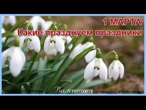 1 марта. Праздники дня. Первый день весны.  Валентина Андреева. Успешная интернет-команда