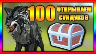 ОТКРЫВАЕМ 100 СУНДУКОВ WildCraft - Симулятор Жизни Зверей Онлайн - Волк, Лиса и Рыси