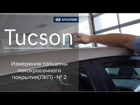 Hyundai Tucson измерение толщины лакокрасочного покрытия ЛКП 2