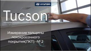 Hyundai Tucson - измерение толщины лакокрасочного покрытия(ЛКП) -№ 2(Измерение толщины ЛКП Hyundai Tucson - №2. В этом видео мы измеряем прибором PosiTest DFT (описание: http://ndttester.ru/tolshhinomery_pokry..., 2016-08-04T07:52:57.000Z)