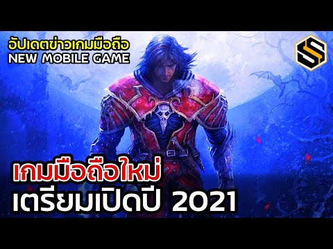 เกมมือถือใหม่ 2021 อัปเดตข่าวเกมก่อนใคร GAME NEWS EP.27
