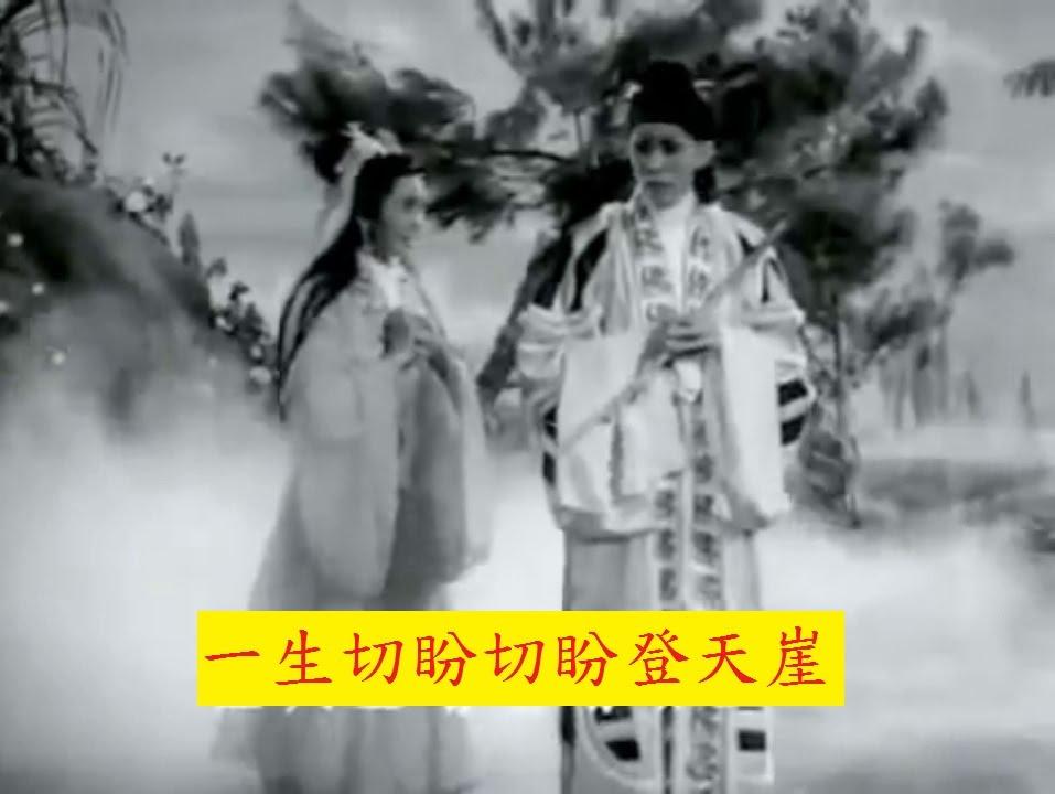 華山初會-任劍輝,白雪仙