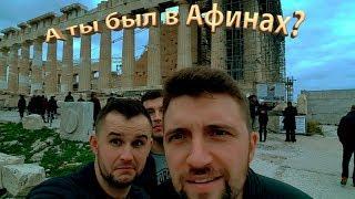 Греция.Афины.Что посмотреть. Акрополис