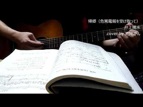 帰郷(危篤電報を受け取って)〔井上陽水〕cover by アラビかん