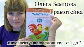 Ольга Земцова: Грамотейка. Интеллектуальное развитие детей 1-2 лет . Обзор.