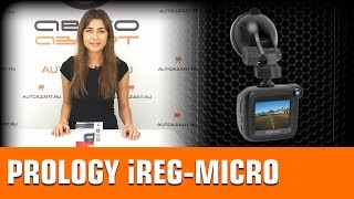 видео Видеорегистратор prology ireg micro