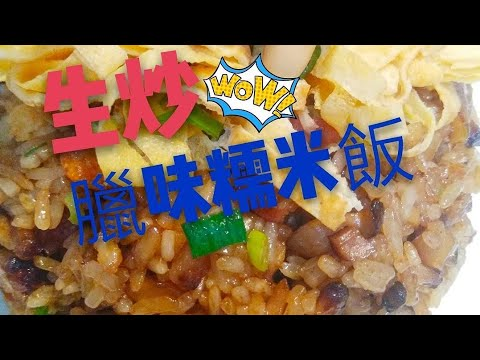 〈 職人吹水〉 生炒臘味糯米飯
