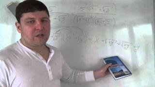 Алгебра 8 класс. Избавляемся от иррациональности в знаменателе