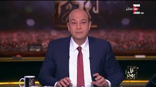 كل يوم - عمرو أديب: في سنة 2022 مفيش عبد الفتاح السيسي