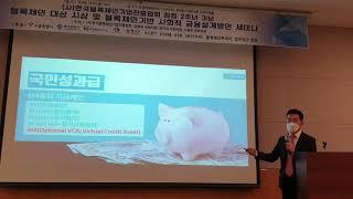 누림경제발전연구원_국민성과급 발표영상기본소득