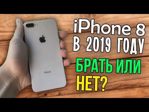 Полноценный обзор на IPhone 8/8 Plus. Стоит ли брать в 2019 году? Честное мнение!