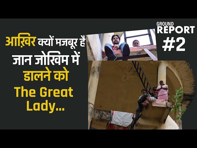 आख़िर क्यों मजबूर है जान जोखिम में डालने को The Great Lady...(Ground Report ) Faiz Ahmad