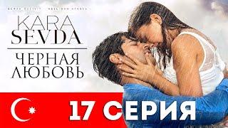 Черная любовь. 17 серия. Турецкий сериал на русском языке