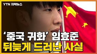 [자막뉴스] 무려 9개월 전...'중국 귀화' 임효준, 뒤늦게 드러난 사실 / YTN