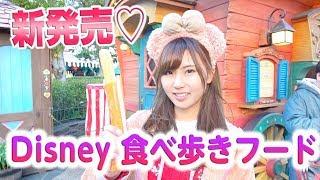 【ディズニー】新しい食べ歩きメニューが3/1に出たので食べてみた♡春キャンにぜひ!ゆる動画!