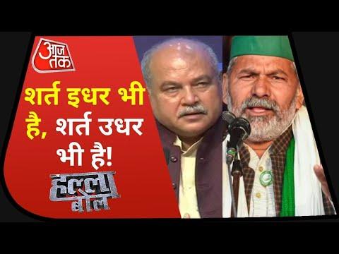 सरकार की शर्तें मान Rakesh Tikait खत्म करेंगे आंदोलन? | देखें Halla Bol | Aaj Tak | 09 July 2021