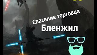 Звёздные войны - Академия джедаев - Спасение торговца - Бленжил | by Boroda Game