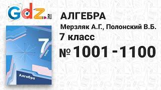 № 1001-1100 - Алгебра 7 класс Мерзляк