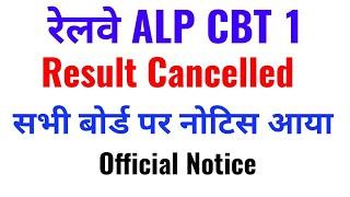 RRB ALP Result Cancelled सभी बोर्ड ने किया Notice जारी