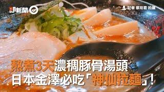熬煮3天濃稠豚骨湯頭 日本金澤必吃「神仙拉麵」!