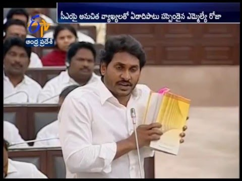 YCP Gets Dilemma In Assembly Session Due To Roja'S Suspension