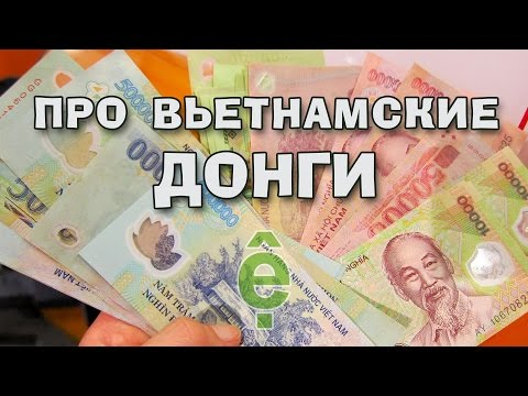 Про Вьетнамские Донги | Деньги Вьетнама | Валюта Вьетнама