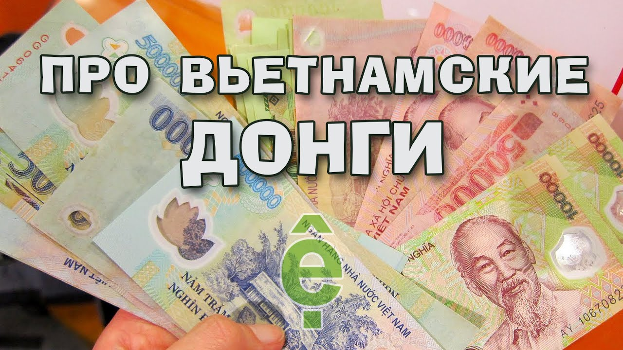 Вьетнамская валюта к рублю лме медь