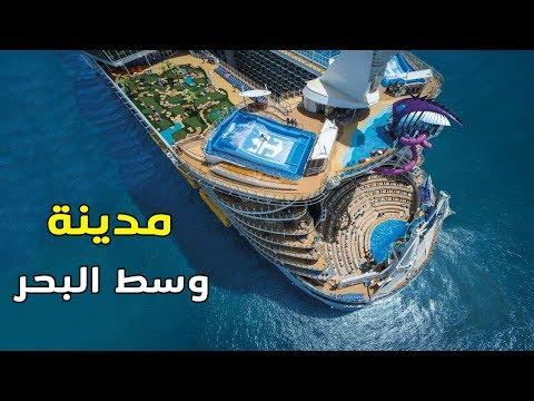 هذه أكبر سفينة على وجه الأرض تتوفر على 18 طابقا وتحمل 7000 شخص , مدينة تمشي وسط البحر  - نشر قبل 2 ساعة