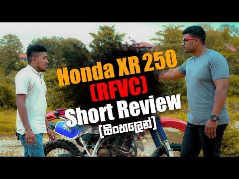 Honda XR250 RFVC Short Review (සිංහලෙන්)