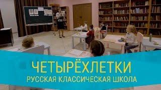 Обучение четырёхлетних детей по программе Русской Классической Школы