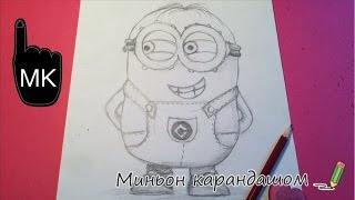 МК // как нарисовать Миньона карандашом // гадкий я